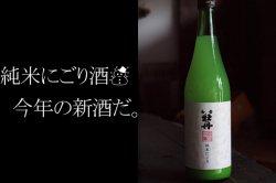 和香牡丹 大分県産ヒノヒカリ純米新酒720ml