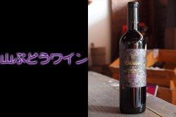 安心院ワイン小公子(山葡萄)720ml