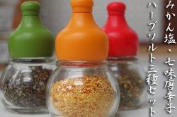 七味唐辛子 ハーブソルト みかん塩 3種セット