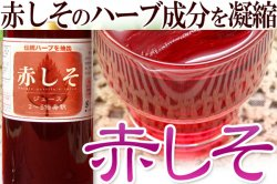 赤しそジュース加糖 国産無農薬栽培 900ml