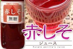 赤しそジュース無糖 カロリー糖質ゼロ 900ml