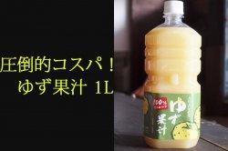 ゆず果汁 お得な業務用1000mlペットボトル