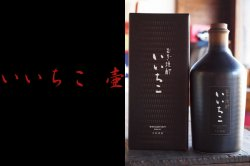 いいちこ 黒瓶(くろびん) 民陶 720ml