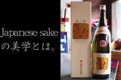 西の関 美吟 純米吟醸酒 1800ml