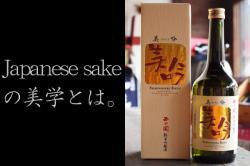 西の関 美吟 純米吟醸酒 720ml