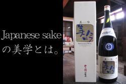 西の関 美吟-bigin- 吟醸酒 1800ml