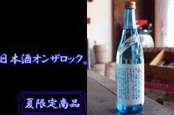 西の関 ひや 夏のお酒 720ml