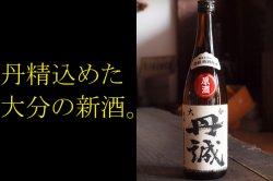 日本酒 丹誠 特別純米生原酒 720ml