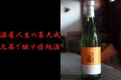花笑み 特別純米酒 1800ml 大地酒造
