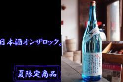 西の関 ひや オンザロック専用酒 1800ml