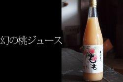 桃ジュース きよかわ産 濃厚果汁90% 720ml