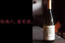 安心院ワイン イモリ谷シャルドネ 2016年