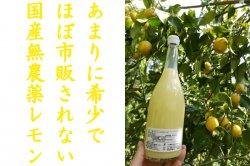 国産無農薬レモン果汁ストレート100% 720ml