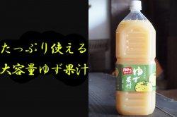 ゆず果汁 大容量業務用2Lペットボトル