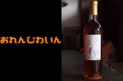 オレンジワイン720mlデラウェア2019