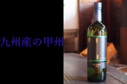 安心院ワイン甲州720ml辛口白ワイン