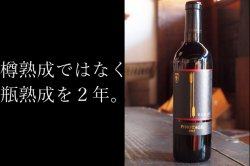 安心院ワイン ピノタージュ 720ml 赤ワイン