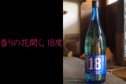 芋のエース「18」Smoky Peat 1800ml<img class='new_mark_img2' src='https://img.shop-pro.jp/img/new/icons1.gif' style='border:none;display:inline;margin:0px;padding:0px;width:auto;' />