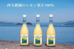 国産レモン果汁ストレート100% 720ml 西方農園