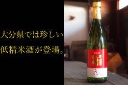花笑み純米80 低精米酒 1800ml 大地酒造
