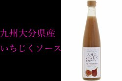 九州大分のいちじく果肉ソース 500ml 国産イチジク無花果ペースト