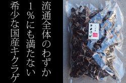 九州大分県産きくらげ 300g乾燥スライス 無農薬