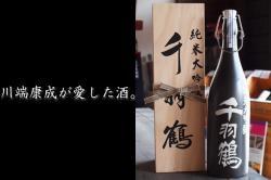 千羽鶴 純米大吟醸 陶器・木箱入 1800ml