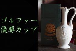 ゴルファー優勝カップ酒 JUNNOSUKE陶器