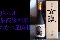 JR九州ななつ星の大吟醸酒 玄亀720ml亀の井