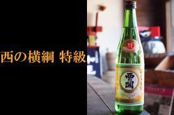 西の関 特撰 特別本醸造 720ml