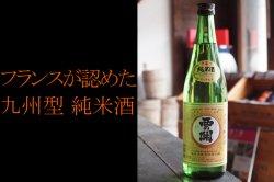 フランスが認めた西の関 手造り純米酒720ml