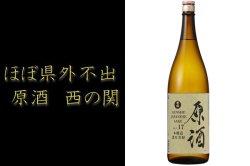 西の関 原酒 手造り本醸造 1800ml