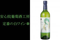 安心院ワイン 卑弥呼 辛口白ワイン 720ml