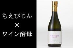 2月発売 CHIEBIJIN ちえびじん KITSUKI BLANC CUVEE 720ml 純米生原酒<img class='new_mark_img2' src='https://img.shop-pro.jp/img/new/icons43.gif' style='border:none;display:inline;margin:0px;padding:0px;width:auto;' />