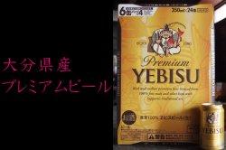 ヱビスビール 1ケース(350ml×24本)