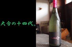 裏ちえびじん純米吟醸生原酒1800
