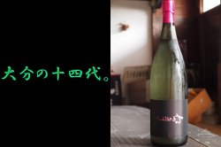 裏ちえびじん 純米吟醸生原酒 1800ml 中野酒造