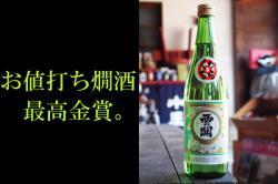 お値打ち燗酒 西の関からくち 720ml