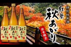 西の関 からくち秋あがり特別純米酒720ml