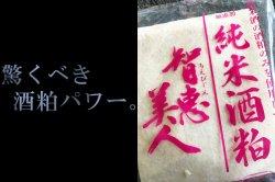 智恵美人(ちえびじん)純米酒の酒粕 500g