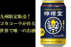 檸檬堂コカコーラ 定番レモン 350ml×24本入