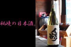 秘境の地酒 イモリ谷 純米酒 1800ml