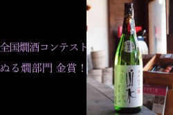 山水 特別純米酒 老松酒造 1800ml