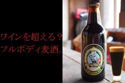 ドン・ザビエル スタウト 国産黒ビール