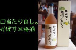 かぼすと梅酒のものがたり 720ml