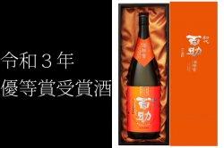 初代百助 平成29年優等賞受賞酒 1800ml