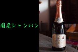 安心院スパークリングワイン ロゼ 750ml