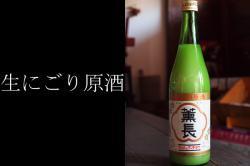 薫長(クンチョウ)生にごり活性原酒720ml