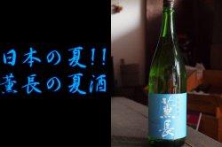 薫長からくち七号純米酒 1800ml