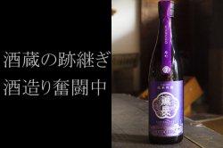 薫長(クンチョウ)純米吟醸 無濾過生原酒720ml